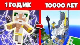 КАК БОГ ПРОЖИЛ ЖИЗНЬ В МАЙНКРАФТ  ЭВОЛЮЦИЯ МОБОВ Minecraft  ЖИЗНЬ МОБОВ В МАЙНЕ  ЖИЗНЕННЫЙ ЦИКЛ