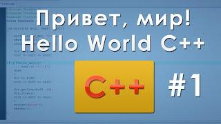 #1 Привет, мир! C++