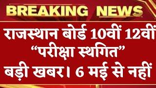 Rbse Board Exam 2021 Cancal Rajasthan 10th 12th Board Exam Postponed Rajasthan School College
