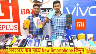 সবচেয়ে কম দামে New Smartphone কিনুন 📱 New Smartphone Latest Price 🔥 Gazi Electronics