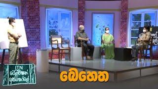 ITN Television Iskole - (2021-08-28) | ITN Thumbnail