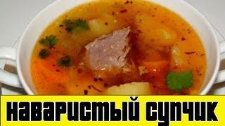 Наваристый мясной суп.РЕЦЕПТЫ СУПОВ.