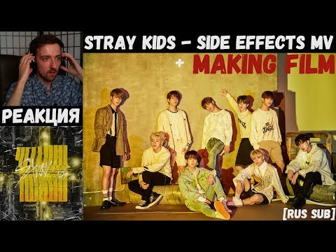 Stray Kids - Side Effects MV [RUS SUB] | РЕАКЦИЯ | Stray Kids - Side Effects MAKING FILM