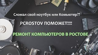 Ремонт компьютеров и ноутбуков в Ростове-ан-Дону