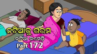 Natia Comedy Part 172    Natia Ku Garam