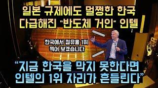 일본 규제에도 굳건한 한국, 반도체 거인 인텔까지 다급하게 만들었다