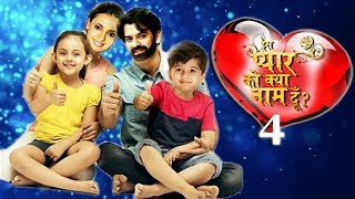 IPKKND 4 Official Promo Released || Iss Pyar Ko Kya Naam Doon 4 Trailer