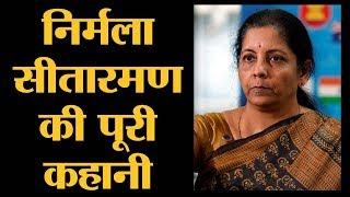 JNU की लड़की निर्मला सीतारमण को PM मोदी ने क्यों बनाया रक्षामंत्री | The Lallantop