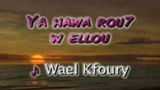 Wael Kfoury - ya hawa rou7 w ellou