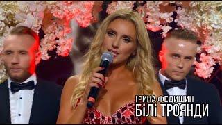 Ірина Федишин -  Білі троянди  (Українська пісня)