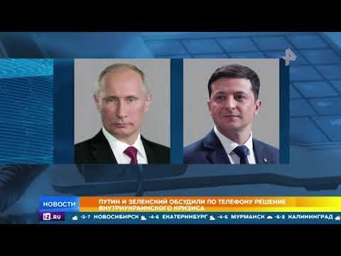 Путин задал Зеленскому прямой вопрос о Минских договоренностях