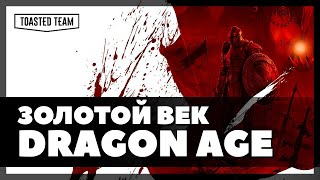 dragon Age Origins ОБЗОР