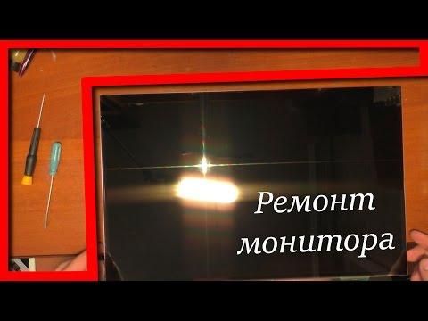 Ремонт монитора LG. Типовая проблема.Пошаговый ремонт