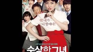 [수상한 그녀] 영화 OST - 나성에 가면 심은경ver - 원곡 : 세샘트리오 ...