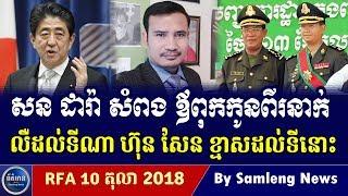 លោក សន ដារ៉ា ទម្លាយរឿងលោក ហ៊ុន សែន ឲ្យមហាជនដឹង,Cambodia News Daily, Cambodia News