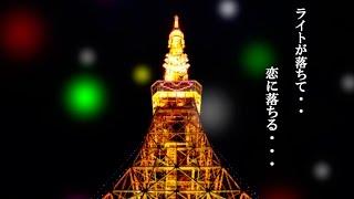午前0時、東京タワーのライトアップが消えた瞬間を一緒に見つめたカップ...