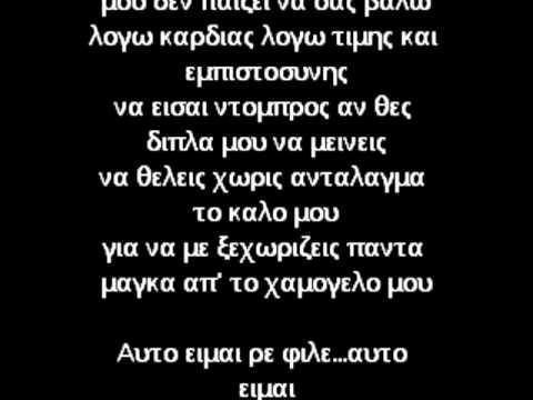 12os Pithikos – Υπήρχαν Πράγματα (Ypirxan Pragmata) Lyrics ...