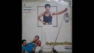 Maruthu Pandi - Adamum Evalum - Tamil Vinyl Record