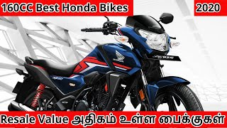 Resale Value அதிகம் உள்ள பைக்குகள் | 160 CC Best Honda Bikes | FC  For Old Bikes | Bike Maintenance