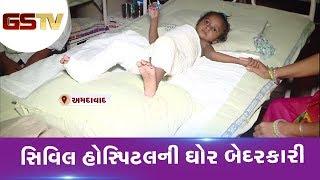 Ahmedabad Civi Hospital ની ઘોર બેદરકારી, સામાન્ય Fracture ના Case ને બનાવી દીધો જટીલ