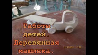 Работы детей. Деревянная машинка.