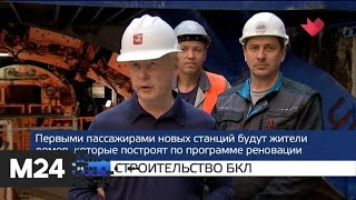 """""""Москва и мир"""": строительство БКЛ и непогода в регионах - Москва 24"""