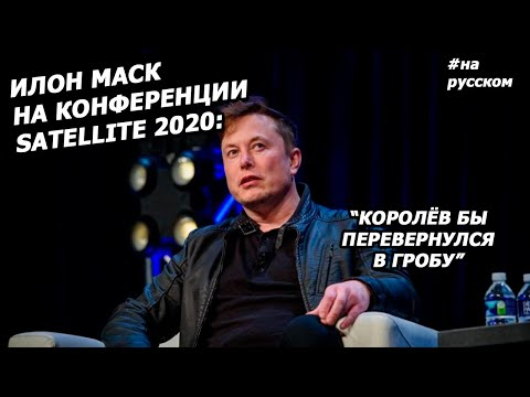 Интервью Илона Маск на конференции Satellite 2020 |На русском| (09.03.2020)
