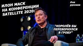 Elon Musk Satellite 2020 interview |in Russian| (09.03.2020)