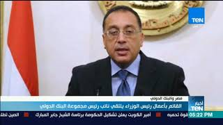 أخبار TeN- القائم بأعمال رئيس الوزراء يلتقي نائب رئيس يلتقي نائب رئيس مجموعة البنك الدولي