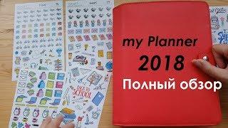 Ежедневник Kikki-K за весь 2018 год. Полный обзор - как я вела planner