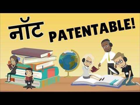 Not Patentable in India | भारत में इसका patent नहीं मिल सकता | Hindi Patent Tips