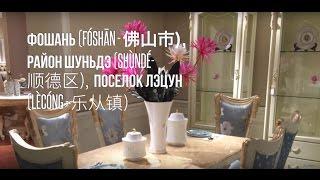 Мебель из Китая Гуанчжоу и Фошань, мебельный тур в Китай, доставка мебели из Китая(, 2016-04-05T16:05:28.000Z)