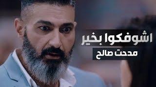أغنية اشوفكوا بخير من مسلسل رحيم - غناء مدحت صالح - رمضان 2018 | Rahim Series
