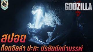ก็อดซิลล่า ปะทะ ปรสิตยักษ์ดึกดำบรรพ์ Godzilla สปอย ก็อดซิลล่า 2014