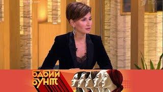 Бабий бунт - Выпуск от28.11.2017