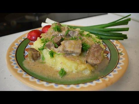 Тушеная говяжья печень в сметане / Простой и вкусный рецепт