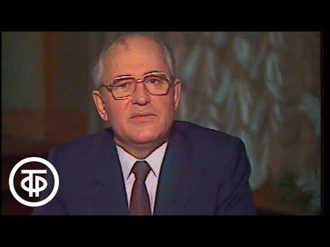 Новогодние обращения М.Горбачева и Р.Рейгана (1987)