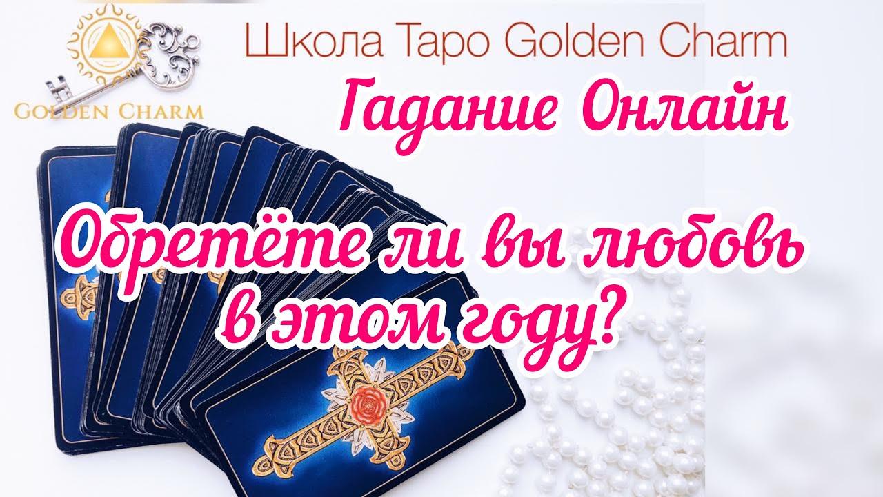 ОБРЕТЁТЕ ЛИ ВЫ ЛЮБОВЬ В ЭТОМ ГОДУ? ОНЛАЙН ГАДАНИЕ/ Школа Таро Golden Charm