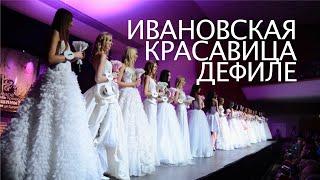"""""""видео стс-иваново"""". дефиле свадебных и вечерних платьев KAURTSEVA"""