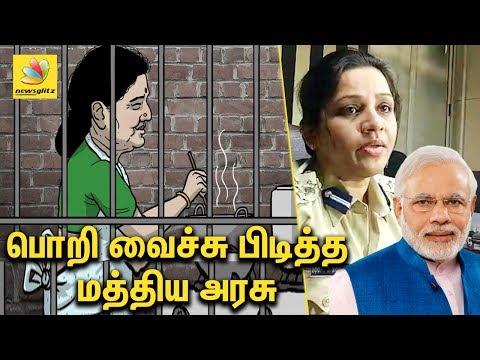 பொறி வைச்சு பிடித்த மத்திய அரசு | Modi Govt trapped Sasikala | Latest Tamil News, DIG Roopa