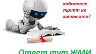 Скрипты для Автоматического Заработка | Смотрите как Работает Скрипт для Автоматического
