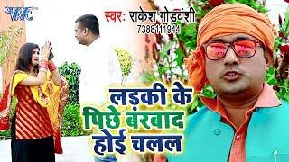 Rakesh Gondwanshi का सुपरहिट भोजपुरी वीडियो सांग 2020   Ladki Ke Pichhe Barbad Hoi Chalal