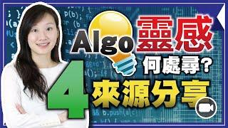 Algo 交易靈感何處尋?4 個來源分享【我要做程式交易 | By Eva】(#Algo Trading #投資 #自動交易)