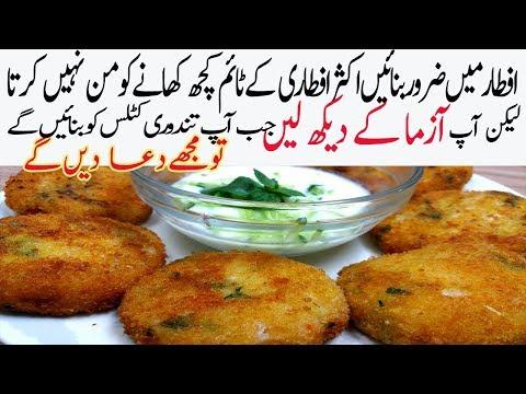 رمضان کریم کی خاص ویڈیوNew Improved Recipe Unique Tandoori Chicken Aloo Cutlets I AALOO K KABAB Rama