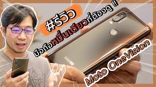 รีวิว มือถือสเปคครบ จอ 21:9 ยาวไม่ซ้ำใครในราคาหมื่น! Motorola One Vision | ดรอยด์แซนส์