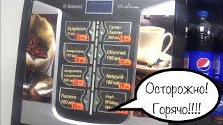 Автомат по продаже кофе! Как выгодно продать? И сколько можно заработать?