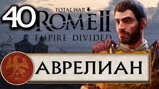 Total War Rome 2 - Расколотая Империя прохождение за Рим Аврелиана #40