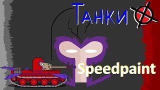 Speedpaint: Рисуем танк Кромвель в образе Магнето