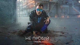 Dante - Не пробуй (Премьера 2018, 0+)