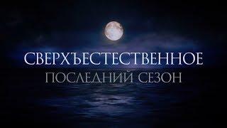 «Сверхъестественное» Последнее путешествие (русская озвучка)